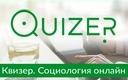 Квизер - социология онлайн