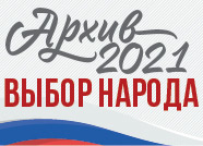 Единороссы побеждают на довыборах в Амурзетском поселении ЕАО